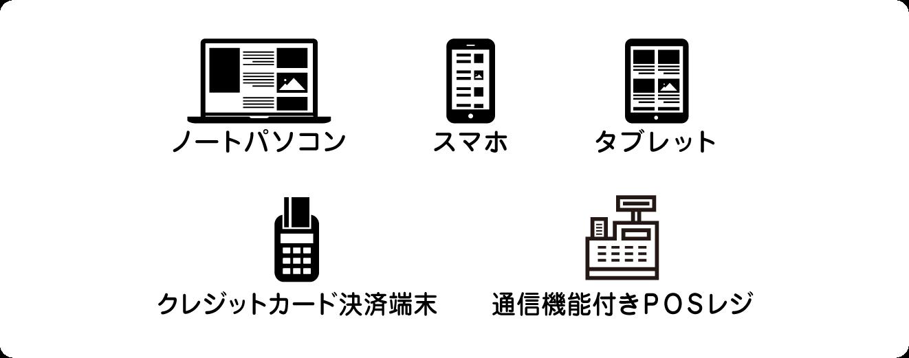 ノートパソコン、スマホ、タブレット、クレジットカード決済端末、通信機能付きPOSレジ